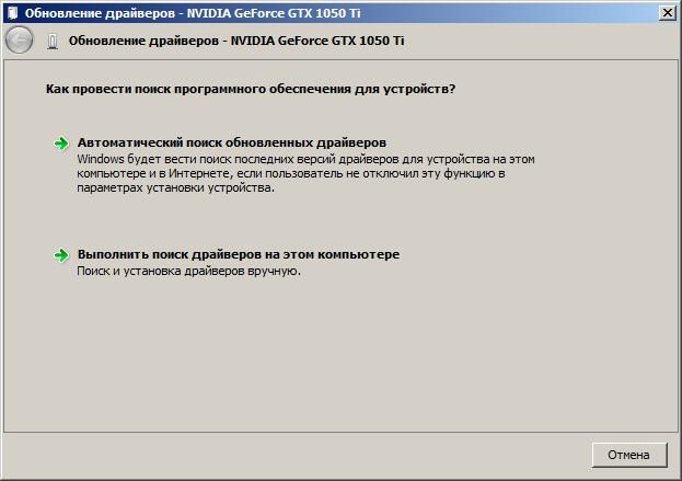 Окно обновления драйверов NVIDIA