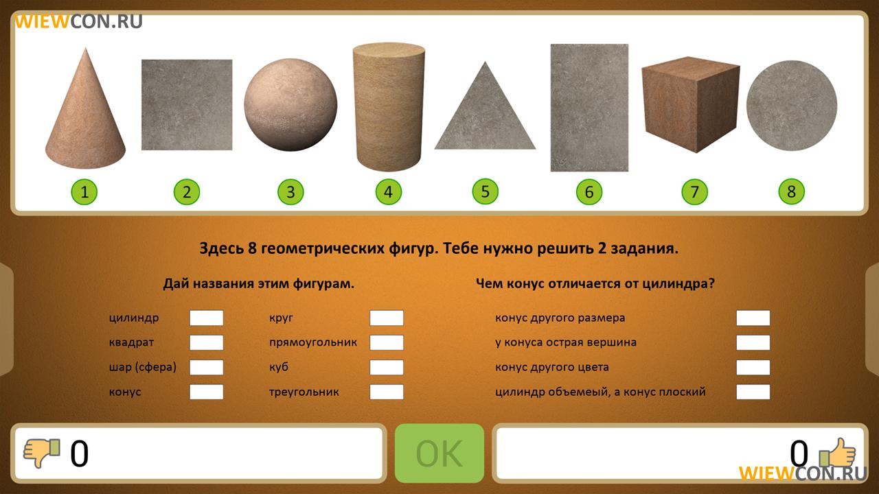 Логические игры для детей: польза и особенности. Визуализация и формирование наглядных образов.