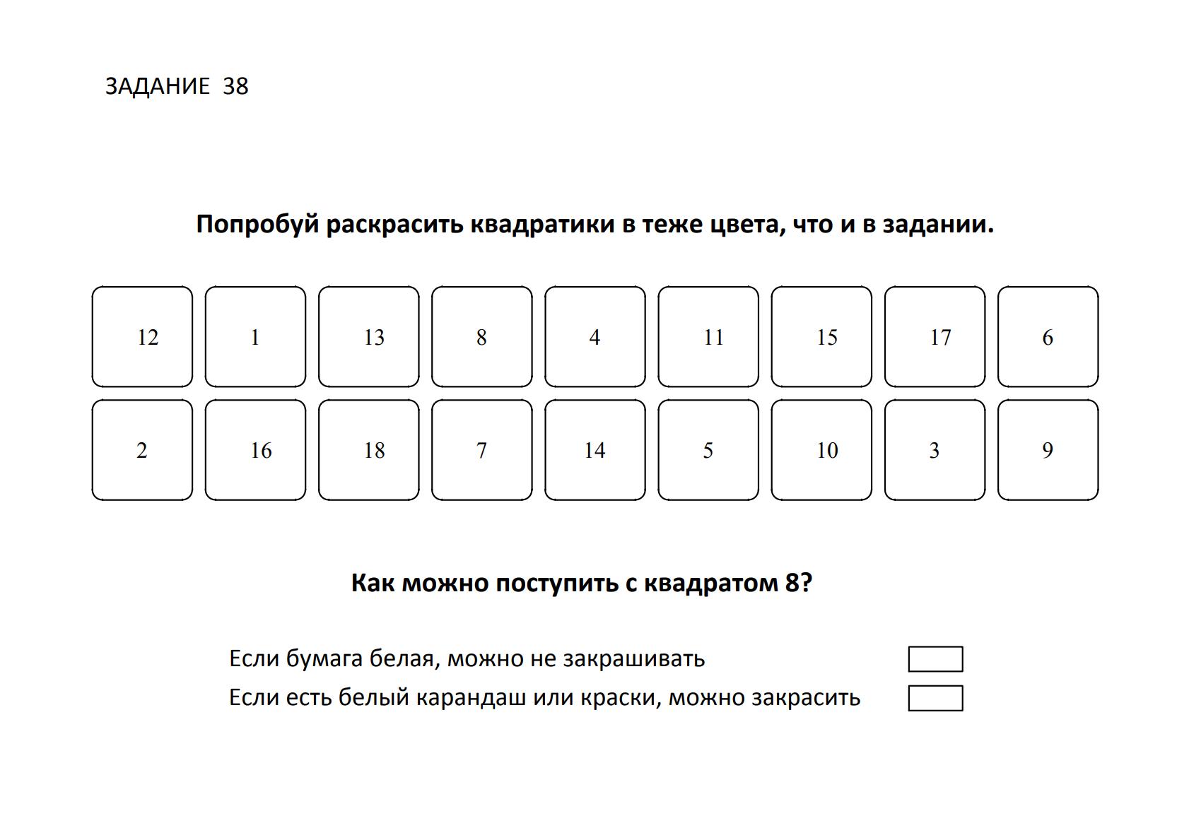 Задание 38 в тест игре Ольгины Задачки.