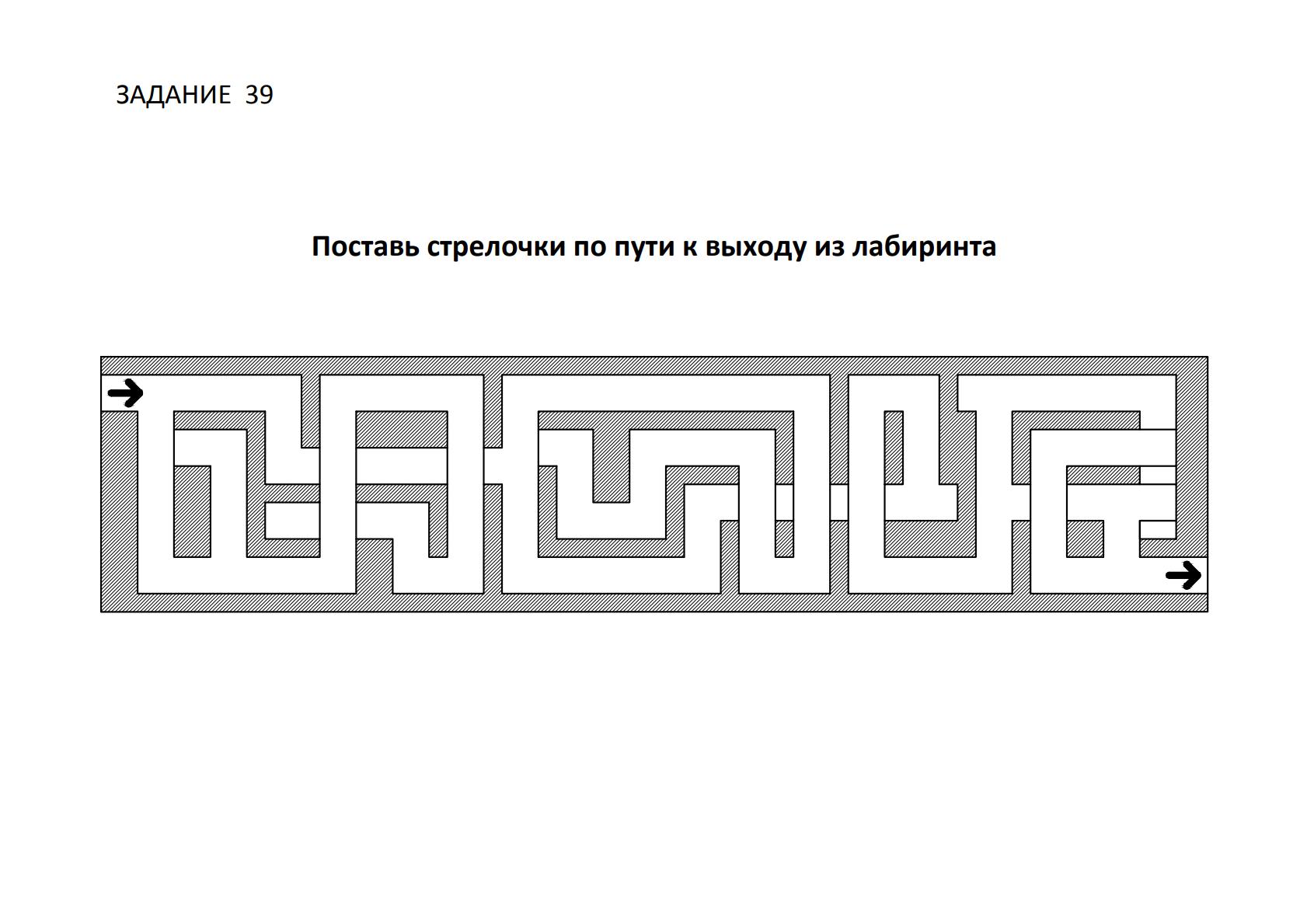 Задание 39 в тест игре Ольгины Задачки.
