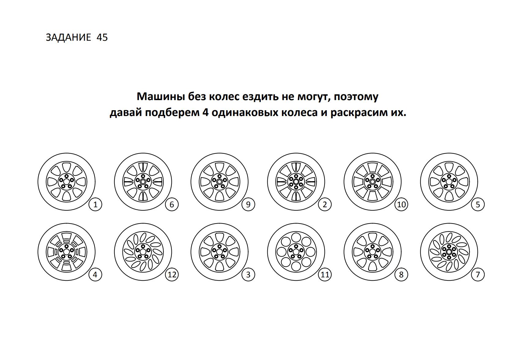 Подбери 4 одинаковых колеса к машике. Задание 45 в тест игре Ольгины Задачки.