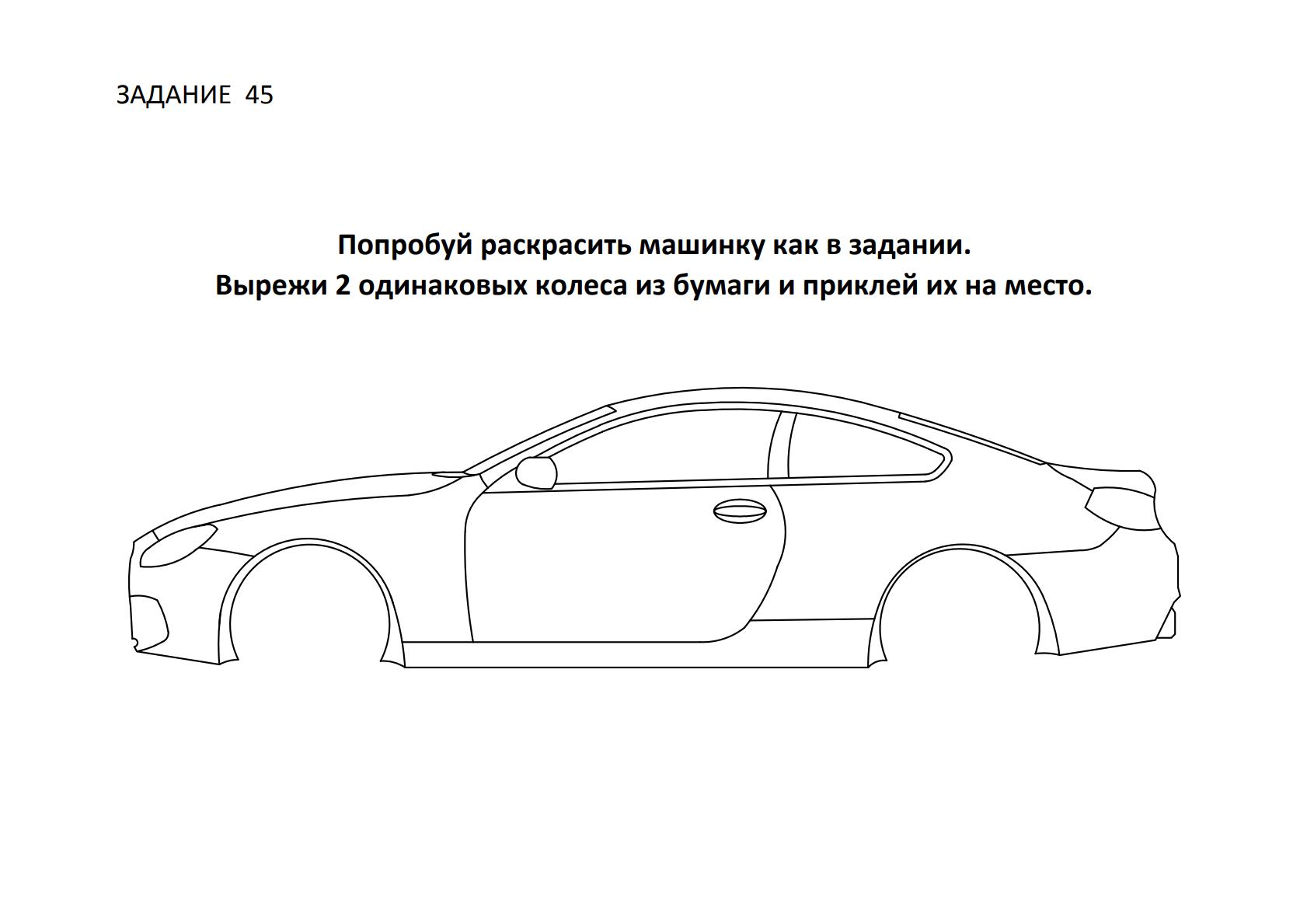 Машинка к которой нужно подобрать колеса. Задание 45 в тест игре Ольгины Задачки.