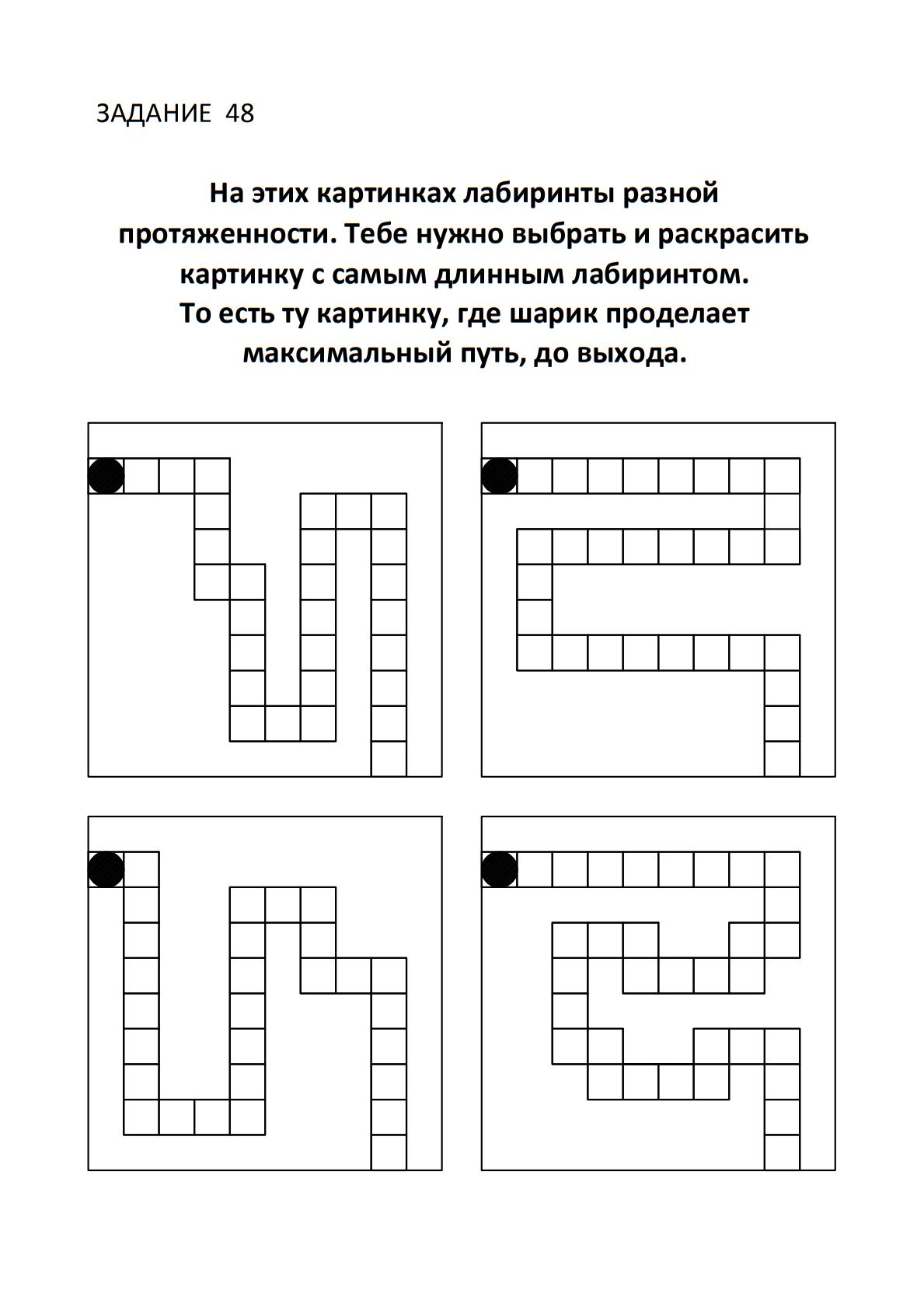 Ольгина подсказка – задание 48. Найди максимальный путь в лабиринте.