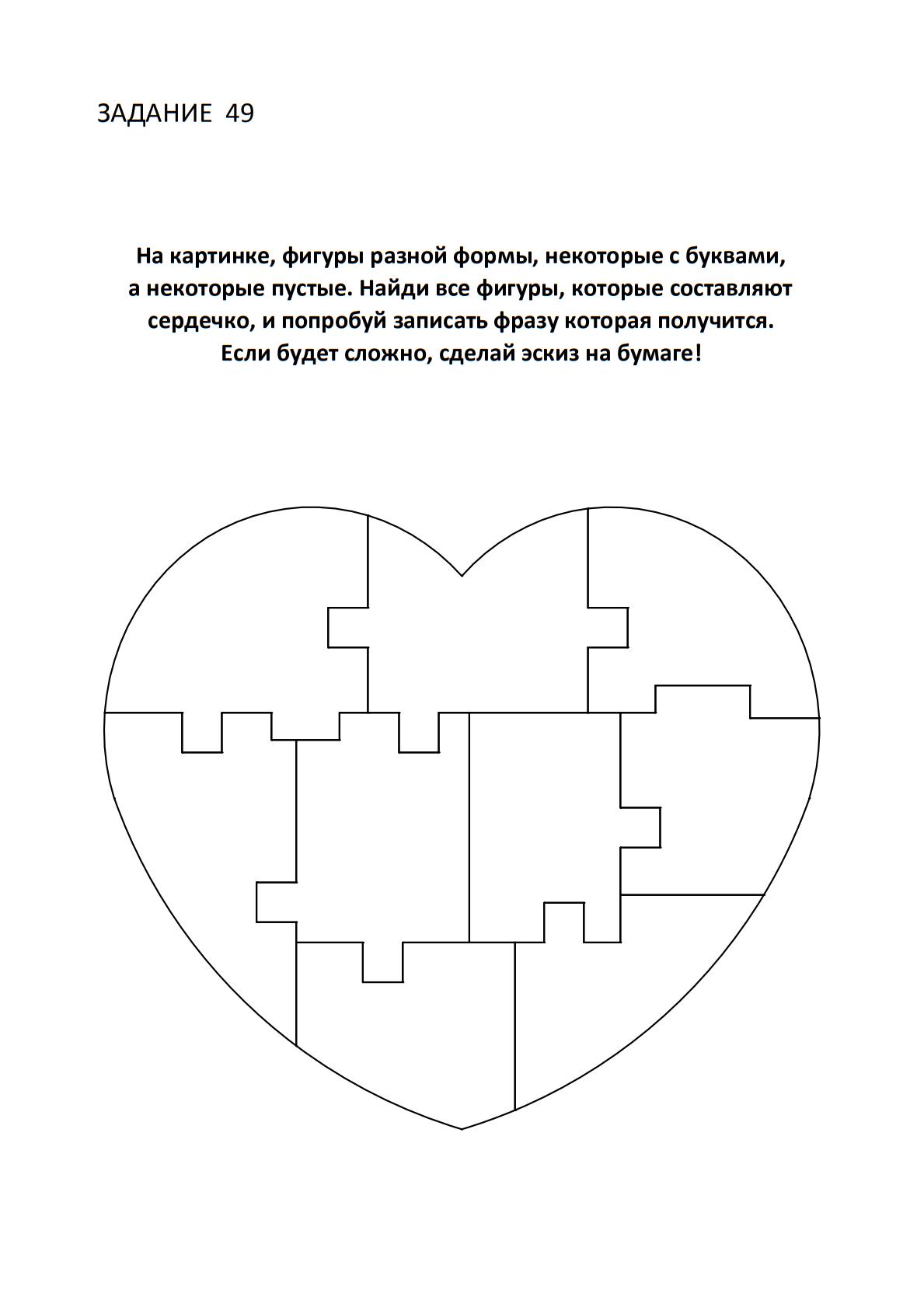 Заполни сердечко подходящими фигурками. Задание 49 в тест игре Ольгины Задачки.