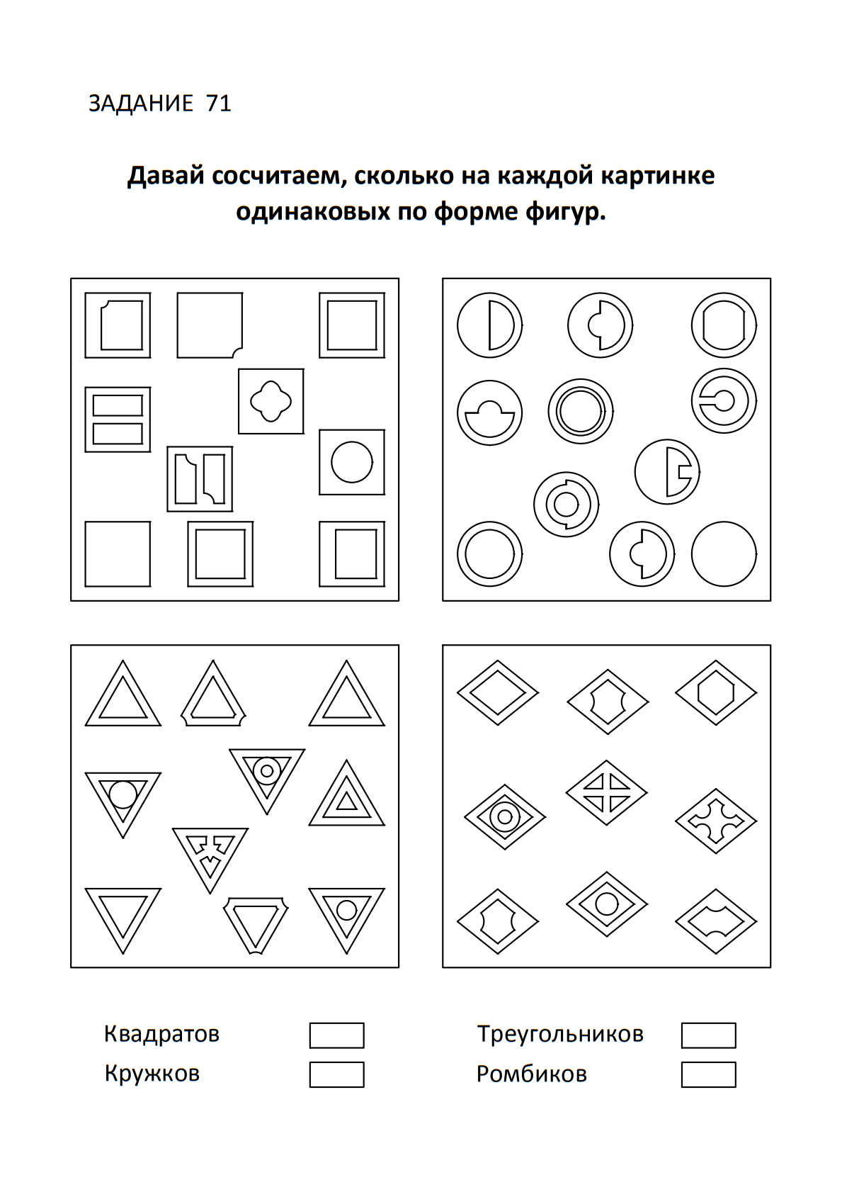 Найди и сосчитай одиниковые фигурки. Задание 71 в тест игре Ольгины Задачки.
