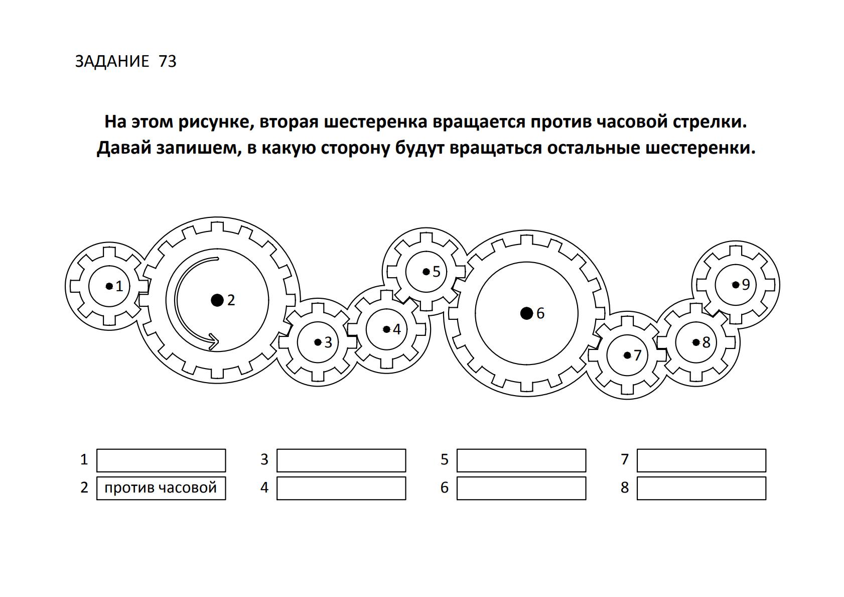 Ольгина подсказкам - Задание 73. Задание - определи направление вращения шестеренок.