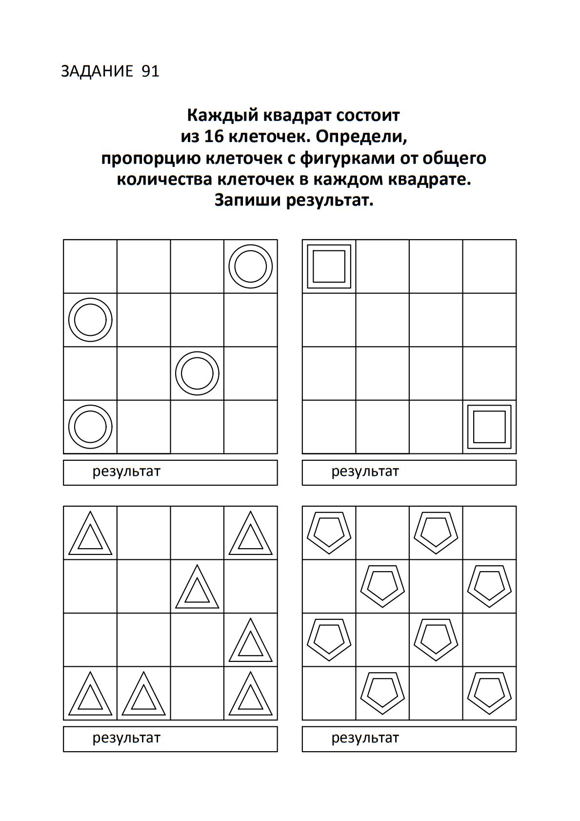 Определи пропорцию клеточек с фигурками. Задание 91 в тест игре Ольгины Задачки.