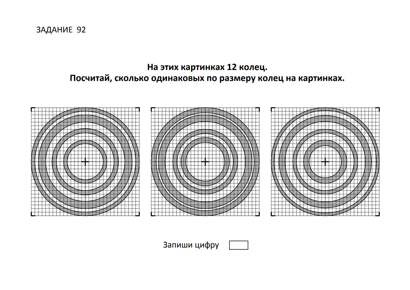 Посчитай, сколько одинаковых по размеру колец на этих картинках.