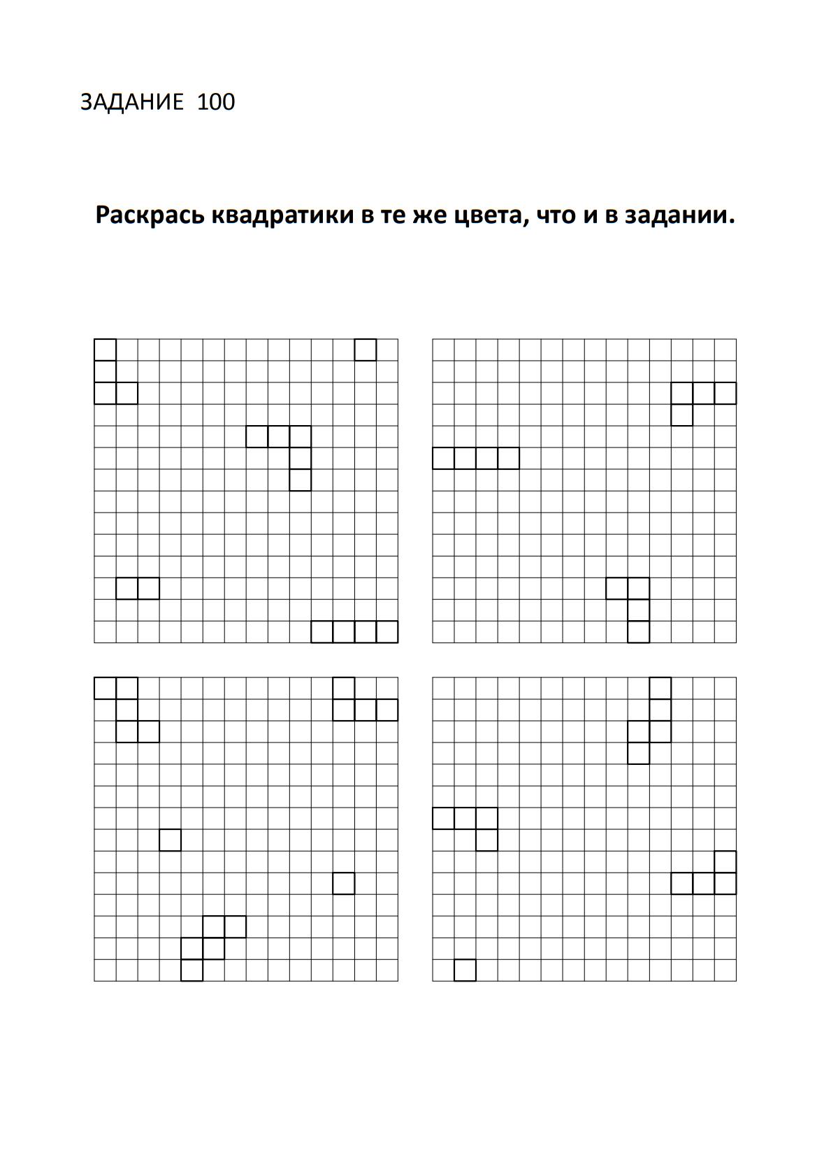 Раскрасть квадратики в те же цвета, что и в задании
