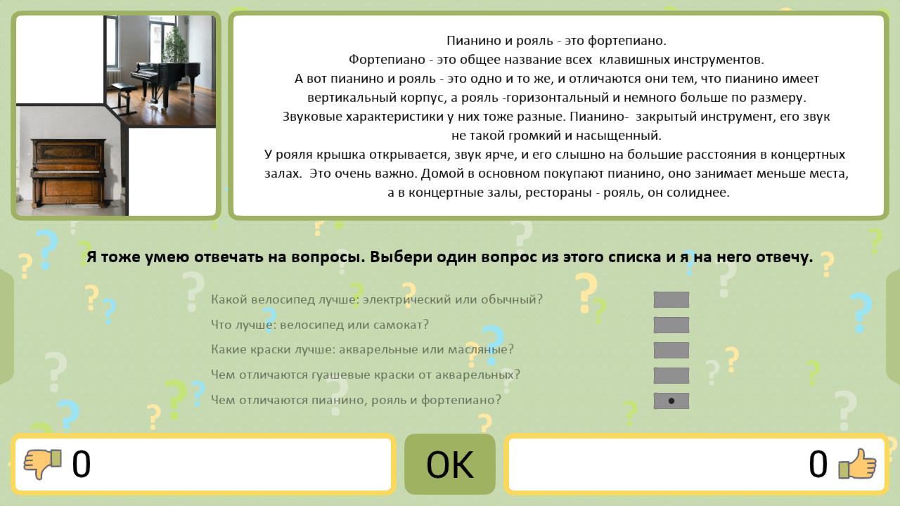 Тест-игра Ольгины Задачки - альтернативные занятия за компьютером.