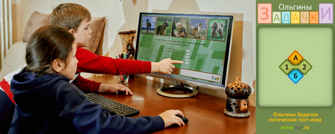Детская развивающая тест игра Ольгины Задачки