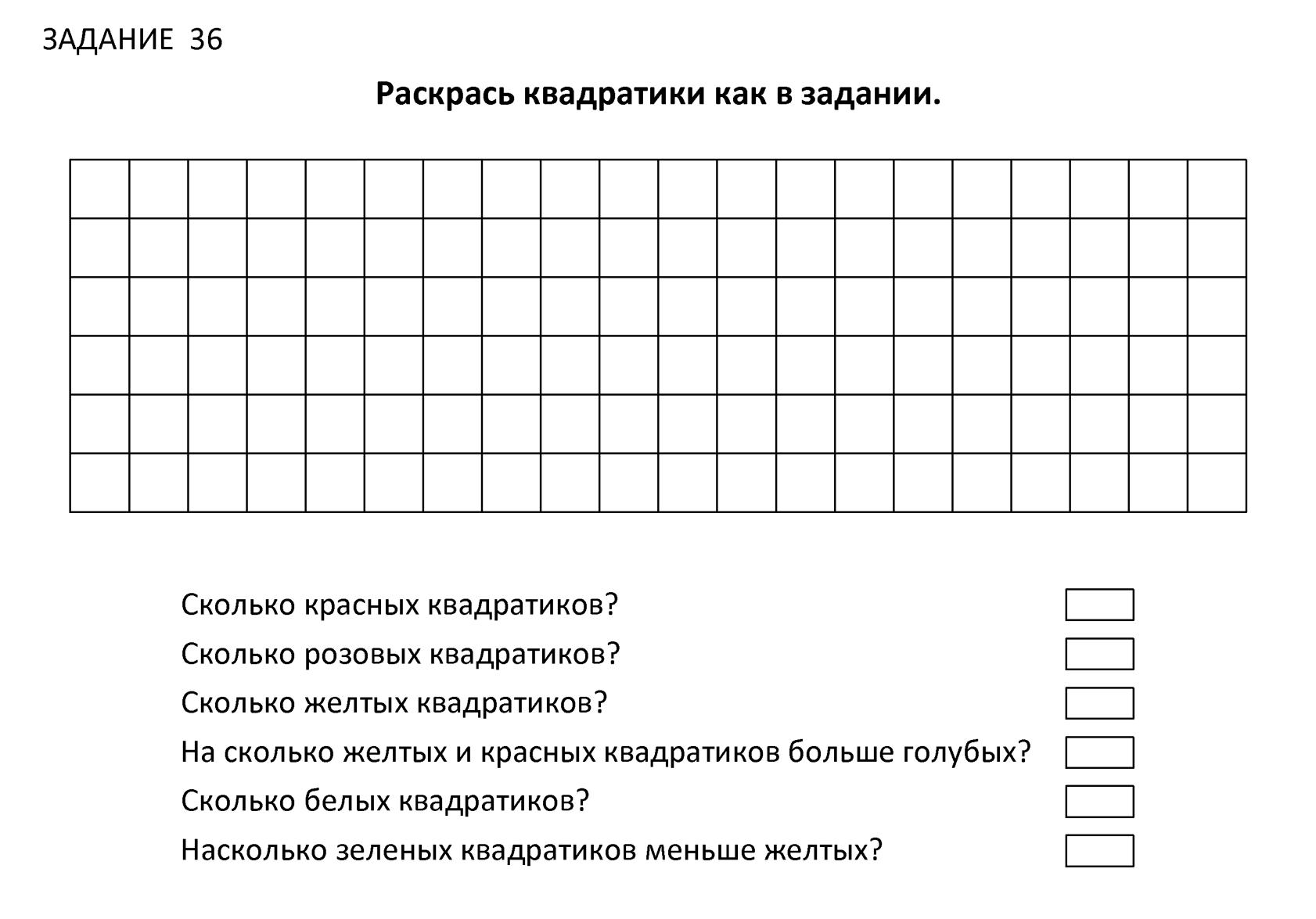 Задание 84 в тест игре Ольгины Задачки.