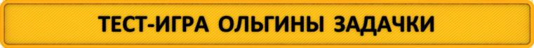 Переход на страницу с описанием тест-игра Ольгины Задачки