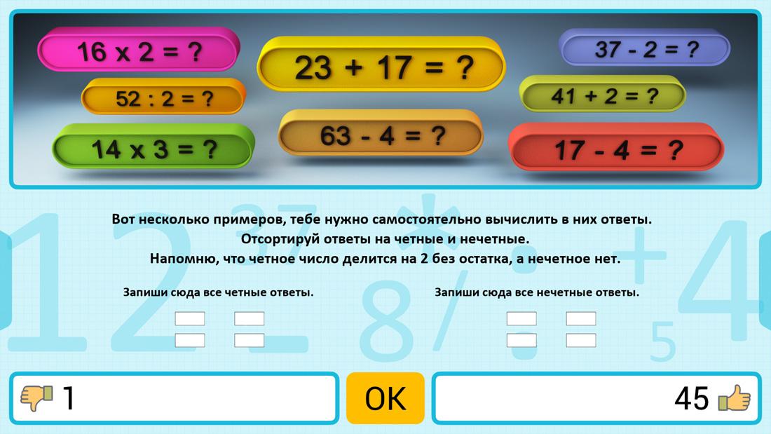 Логические игры для детей. Математическое задание из тест игры Ольгины Задачки