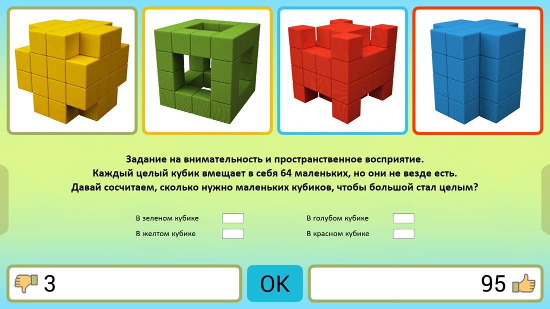 Логические игры для детей. Логическое задание из тест игры Ольгины Задачки