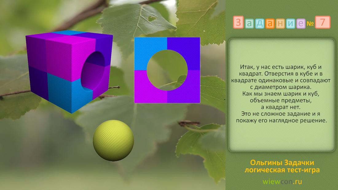 Головоломка с такими геометрическими фигурами как шар, куб и квадрат, в 7 задании игры Ольгины Задачки.