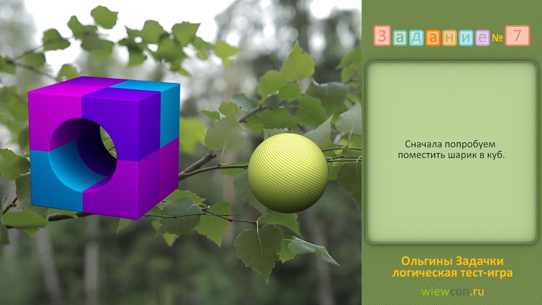 Головоломки с геометрическими фигурами. Помещаем шарик в куб.