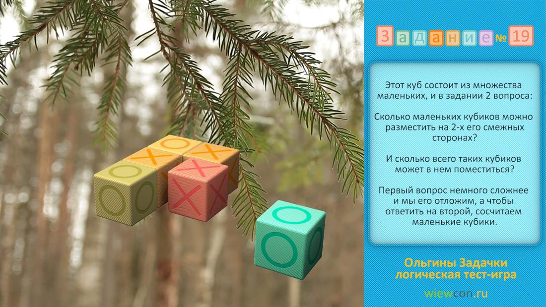Надо определить из скольких маленьких кубиков состоит большой куб