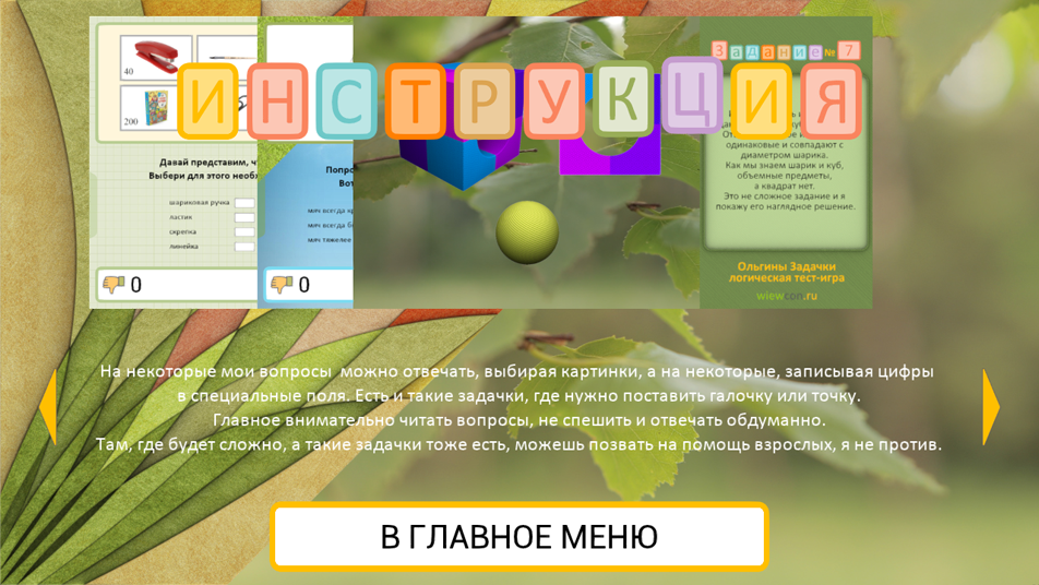 Инструкция игры Ольгины Задачки. Правила и возможности игры.