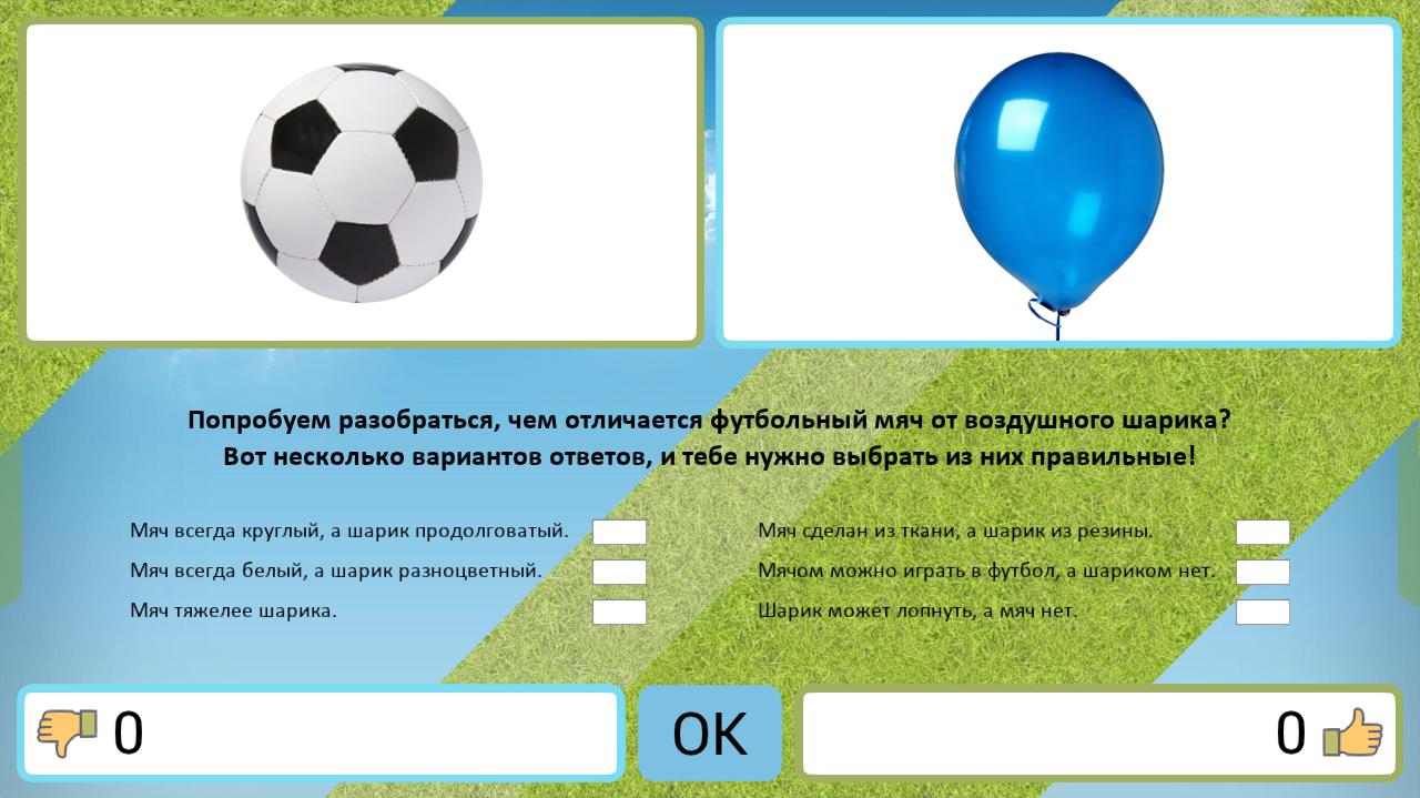 Детская интерактивная игра организована в формате вопрос-ответ