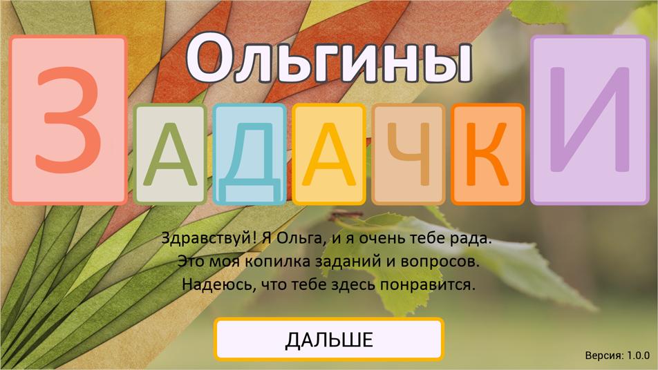 Заставка игры Ольгины Задачки. Начало игры.