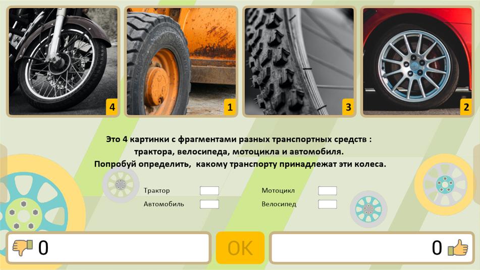 Задание 34 развивающей игры Ольгины Задачки. Угадай чьи это колеса.
