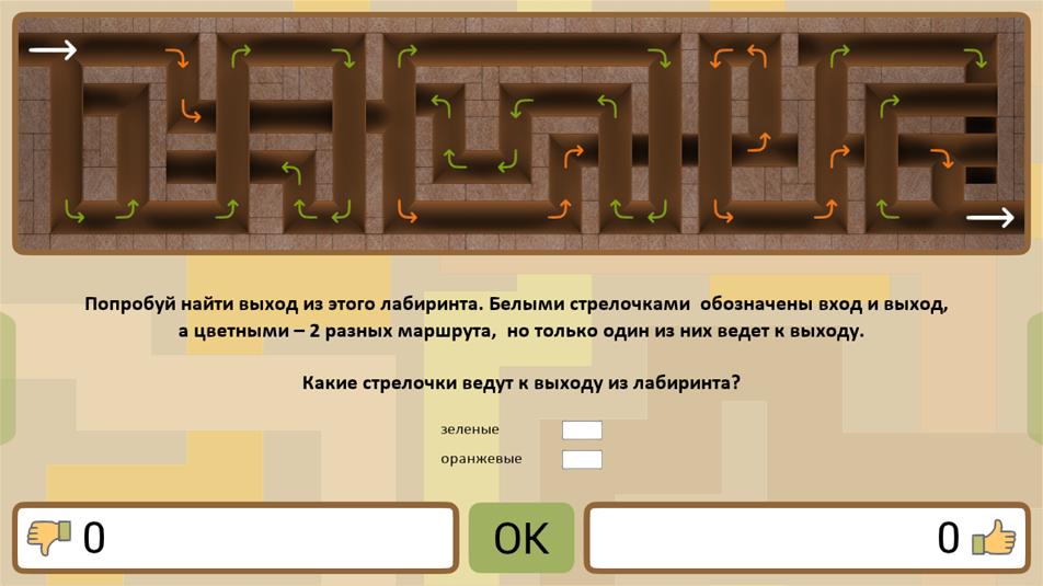 Задание 39 развивающей игры Ольгины Задачки. Найди выход из лабиринта.