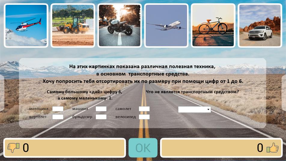 Задание 52 развивающей игры Ольгины Задачки. Размеры транспортных средств.