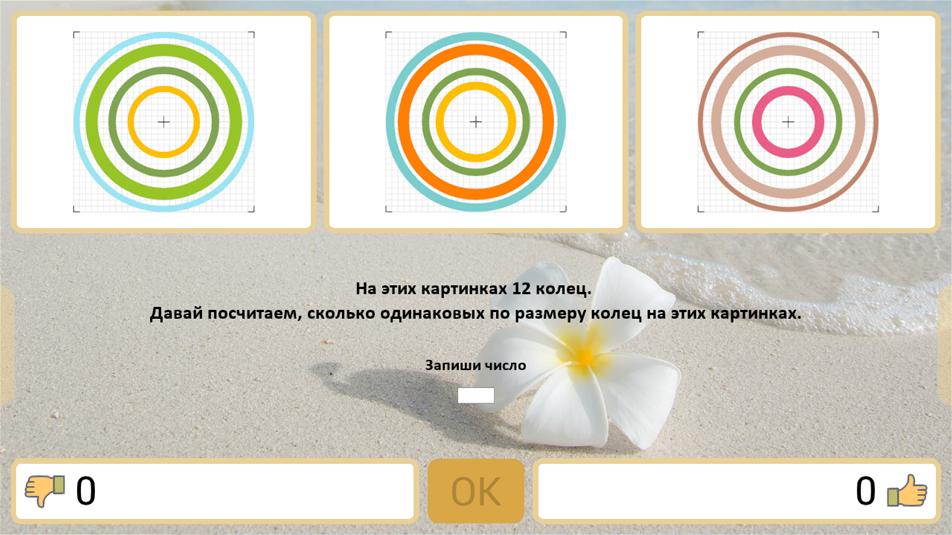 Задание 92 развивающей игры Ольгины Задачки. Сколько одинаковых колец на картинке.