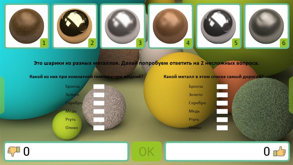 Задание 97 развивающей игры Ольгины Задачки. Из чего сделаны шарики.