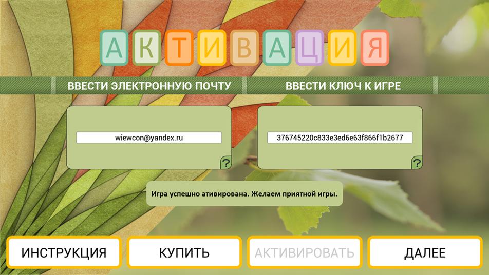 Окно активации игры Ольгины Задачки. Купить лицензионный ключ к игре.