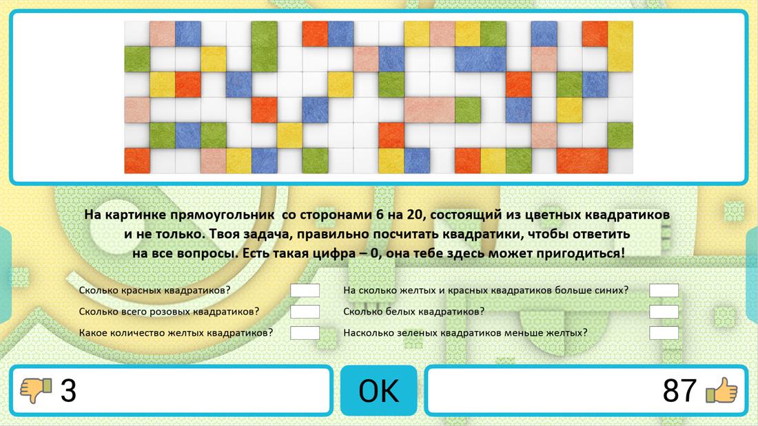 Игра Ольгины Задачки - Задание 36