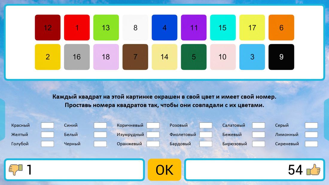 Игра Ольгины Задачки - Задание 100