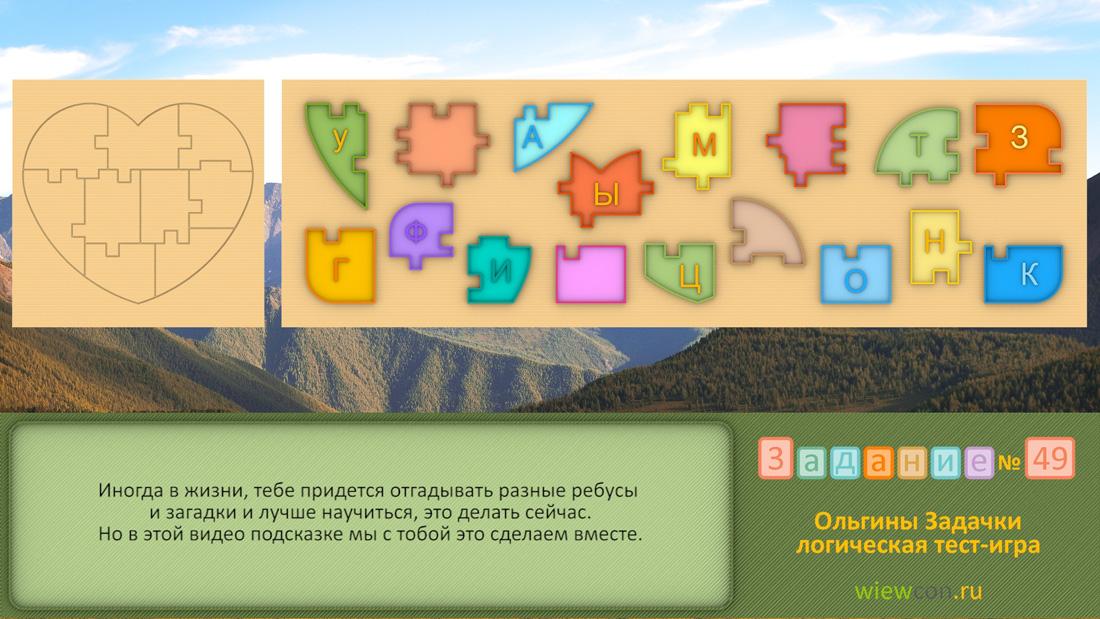Игра собрать картинку из фигур. Ольгины Задачки — задание 49