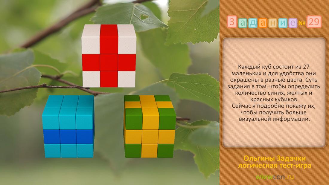 Игры с логическими заданиями, помогают детям изучать лигику
