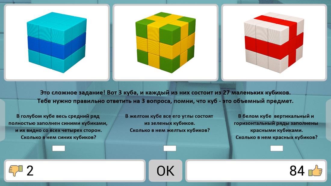 Игры с логическими заданиями. Ольгины Задачки - задание 29