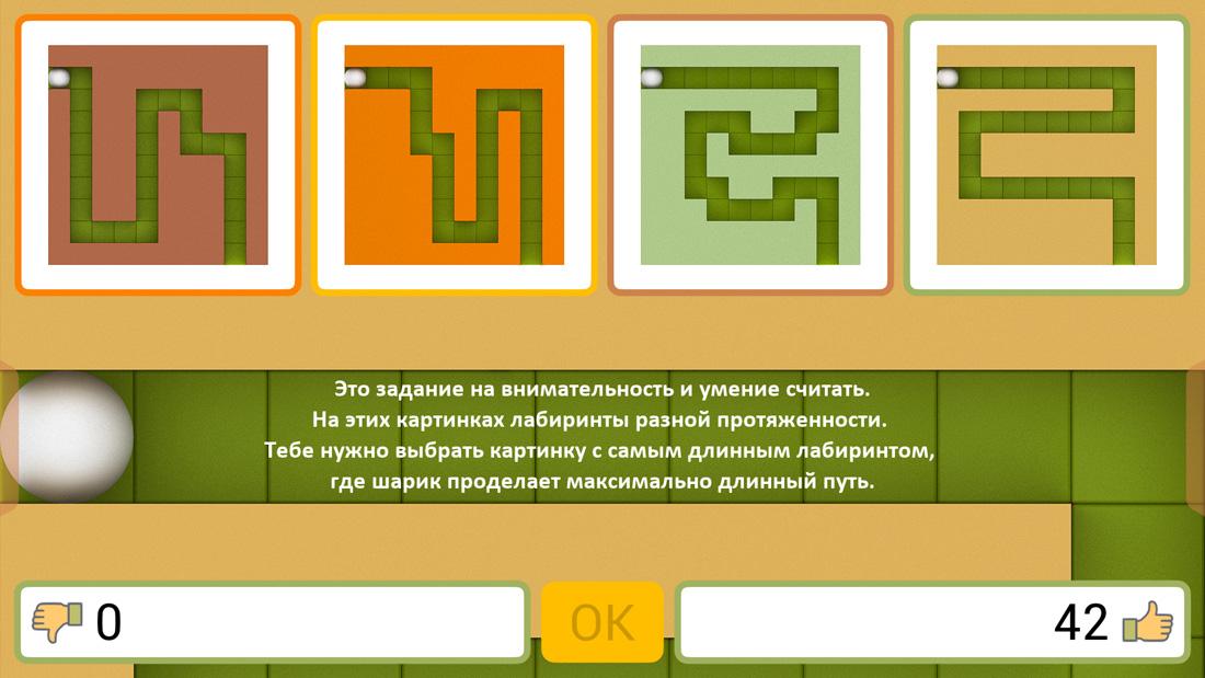 Лабиринты в детских играх. Ольгина подсказка – задание 48