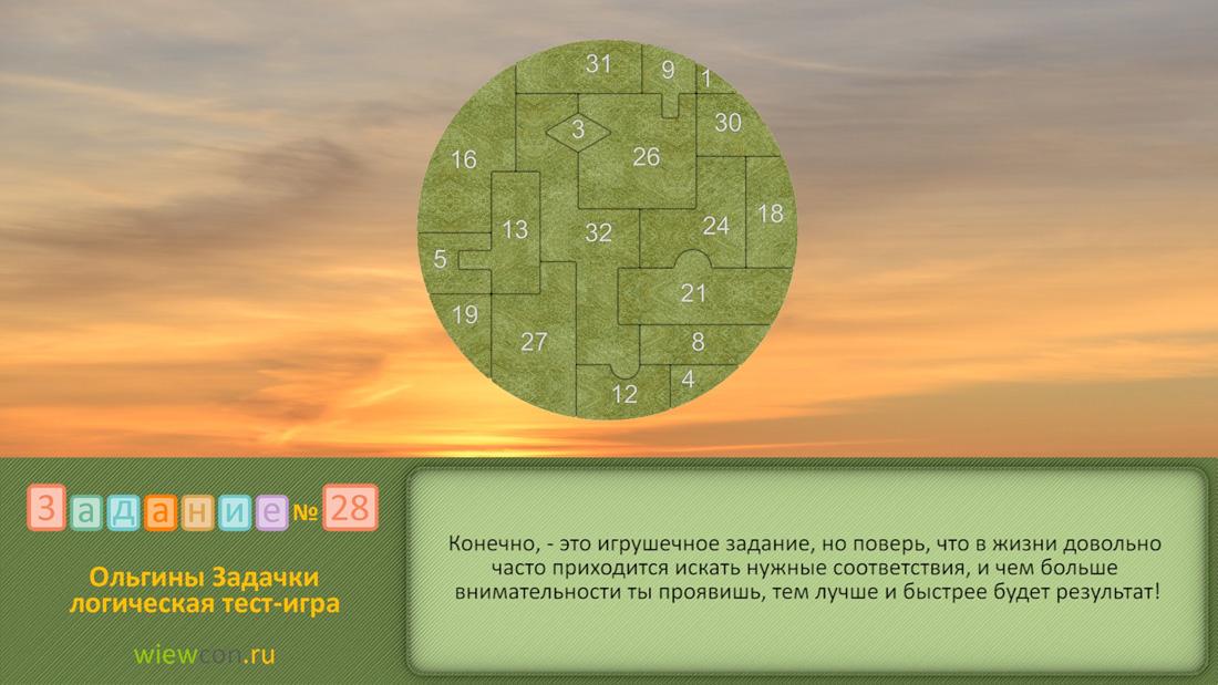 Ольга помогает найти геометрические фигуры. Ольгина видео подсказка – задание 28