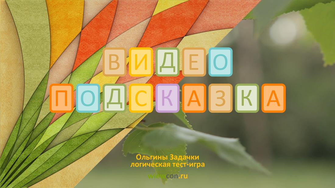 Ольгина видео подсказка к заданию 28