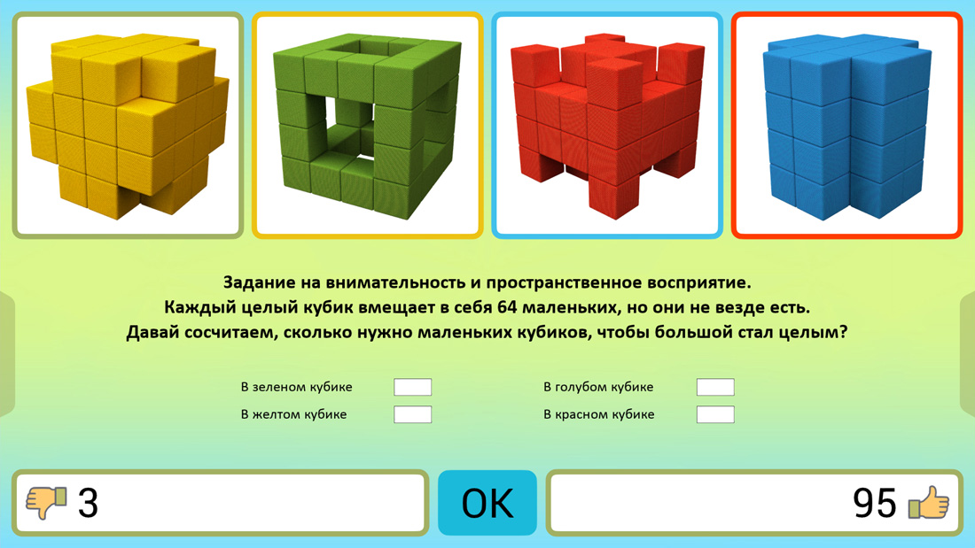 Ольгины Задачки — Задание 70, считаем кубики