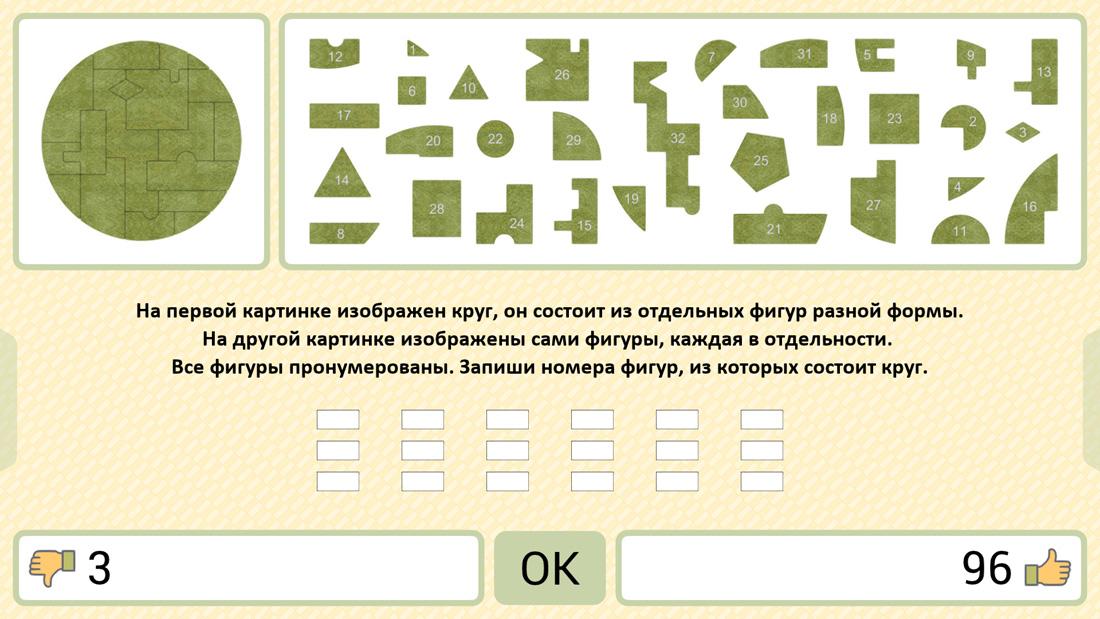 Игра «Найди геометрические фигуры». Ольгина подсказка – задание 28